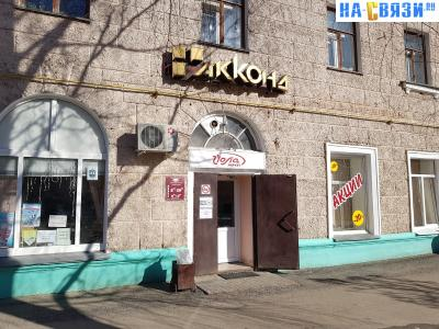 "Магазин ""Акконд-16"""
