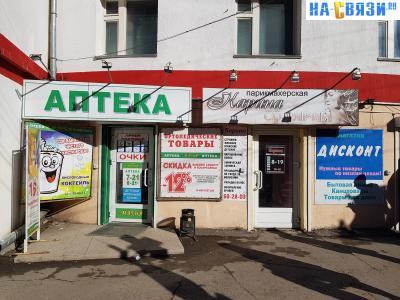 """Аптечный пункт """"Магия-14"""""""