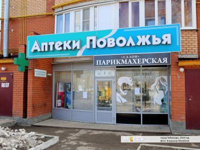 """Аптеки Поволжья"""