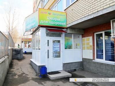 """""""Дом здоровья"""""""
