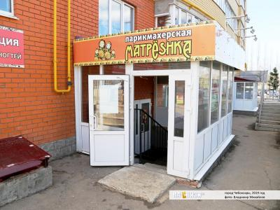 """Парикмахерская """"Матрёshка"""""""