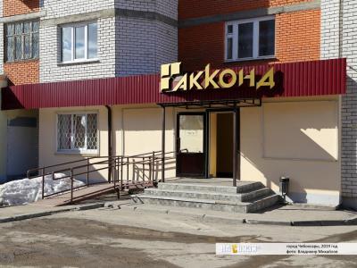 "Магазин ""Акконд-39"""