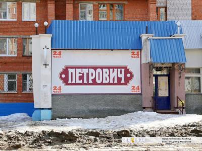 """Кафе """"Петрович"""""""