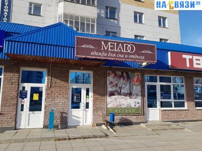 """Фирменный магазин """"Melado"""""""