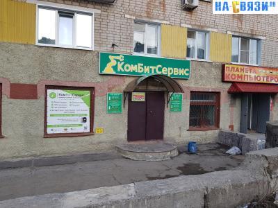 """Компьютерный магазин """"КомБитСервис"""""""