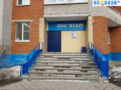 """ООО """"Управляющая компания """"Атал"""""""