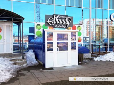 "Кафе-бар ""Shandy"""
