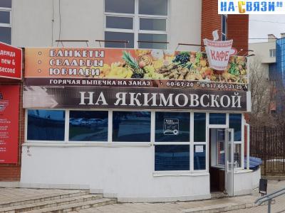 """(закрыто) Кафе """"На Якимовской"""""""