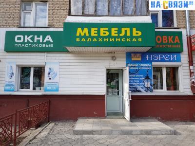 "Салон ""Балахнинская мебель"""