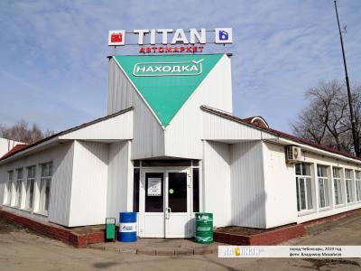 "Автомаркет ""Titan"""