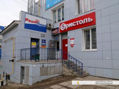 """Магазин """"Радио-Пульт"""""""