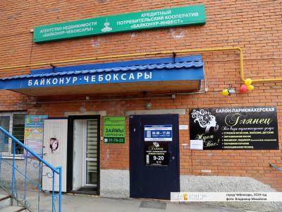"""Кредитный потребительский кооператив """"Байконур-инвест"""""""