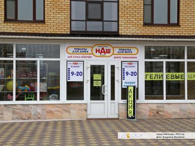 """Универсальный магазин """"Наш"""""""