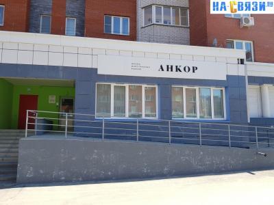 """Школа иностранных языков """"Анкор"""""""