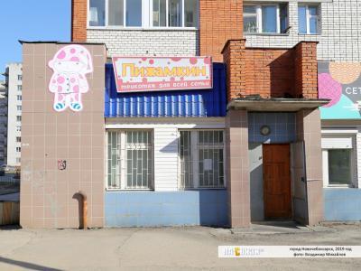 "Магазин ""Пижамкин"""