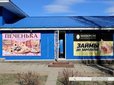 """Магазин """"Печенька"""""""