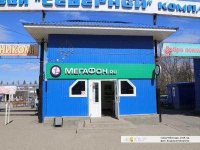 Салон связи Мегафон