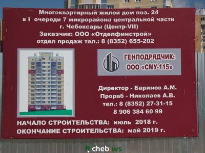 ул. Радужная, поз. 24