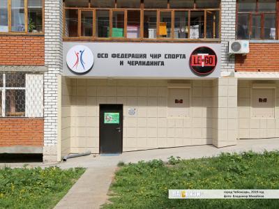 """""""Федерация чир спорта и черлидинга г.Чебоксары"""""""