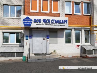 """ООО """"Управляющая компания """"Стандарт"""""""