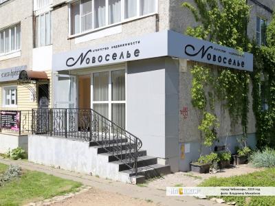 """Агентство недвижимости """"Новоселье"""""""