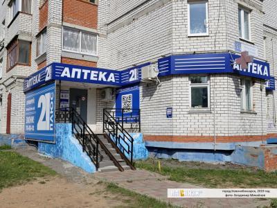 """Аптека 21 плюс"""