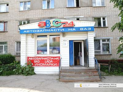 "Магазин ""Авто24"""