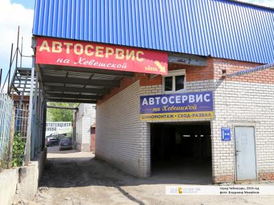 """Автосервис """"На Хевешской"""""""