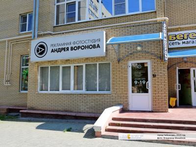 Фотостудия Андрея Воронова