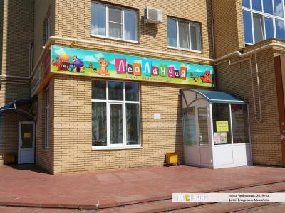 """Детский развлекательный центр """"ЛеоЛандия"""""""