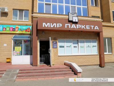 """Магазин """"Мир паркета"""""""