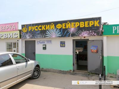 """Магазин """"Русский фейерверк"""""""