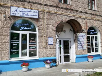 """Магазин """"Любимый текстиль"""""""