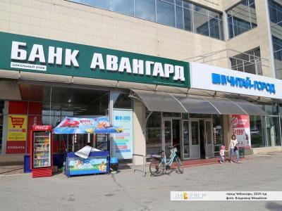 """Офис №1611 банка """"Авангард"""""""