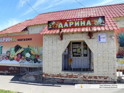 """Магазин """"Дарина"""""""