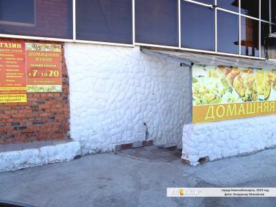 "Магазин ""Домашняя кухня"""