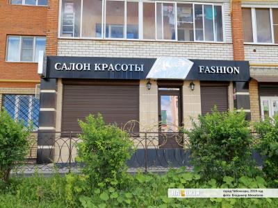 "Салон красоты ""Fashion"""