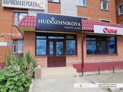 """Beauty studio """"Hudozhnikova"""""""