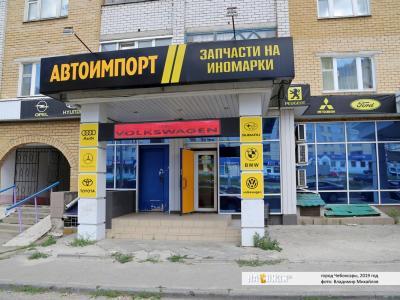 """Магазин """"Автоимпорт"""""""