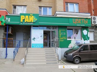 """Магазин """"Рай цветочный"""""""