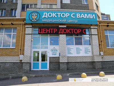 "ООО Медицинский центр ""Доктор с Вами"""