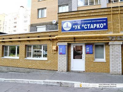 "ООО ""УК ""Старко"""