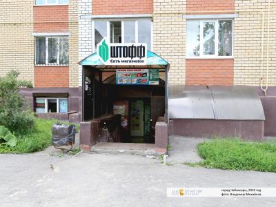 """Сеть магазинов """"Штофф"""""""