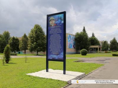 Стела с заявлением космонавта А.Г. Николаева перед стартом