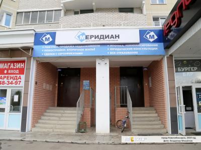 """Центр недвижимости и кредитования """"Меридиан"""""""