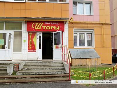 """Магазин """"Шторы"""""""