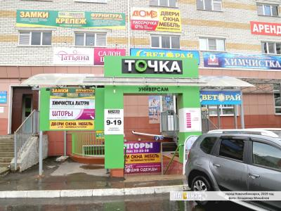 "Салон штор ""Татьяна"""