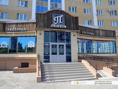 "Ресторан ""Пешков"""