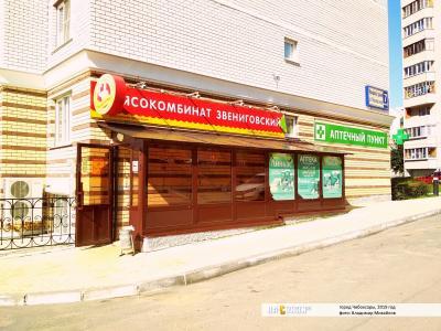 """Аптечный пункт ООО """"Фарматика"""""""