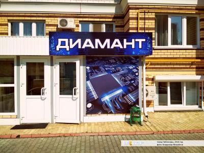"""ООО """"Диамант ЭК"""""""